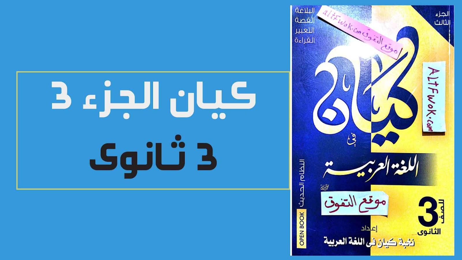 تحميل كتاب كيان فى اللغة العربية pdf للصف الثالث الثانوى 2022 (الجزء الثالث:كتاب البلاغة والقصة والقراءة كامل)