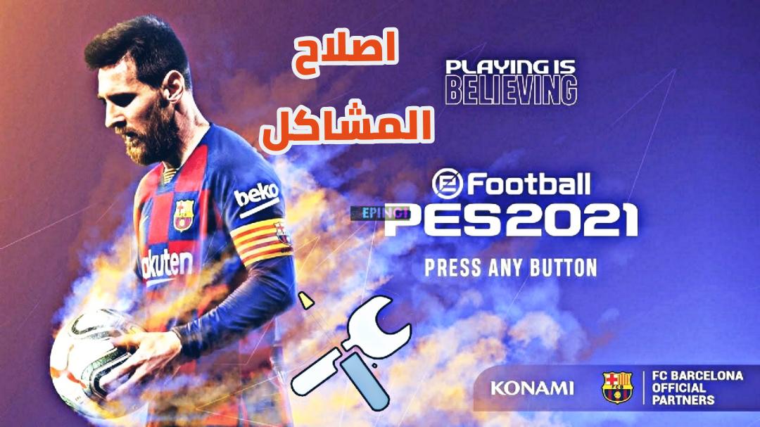 لعبة PES 2021 Mobile و تصحيح جميع شعارات باتش دوري أبطال أوروبا