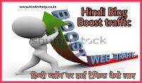 Hindi-blog-pr-traffic-kaise-badhaye