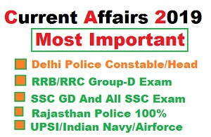 today curent affairs, delhi police current affairs, upsi current affairs, most important current affairs, ssc gd current affairs, group d current affairs, current affairs in hindi, daily current affairs, current affairs pdf