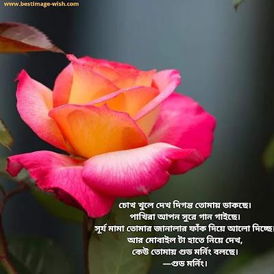 subho sokal images bangla