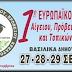 Το πρόγραμμα του 1ου Φεστιβάλ Αίγειου και Πρόβειου Κρέατος και Τοπικών Προϊόντων