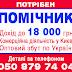 Робота у Києві: вакансія помічника