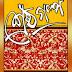 শ্রেষ্ঠগল্প - শৈলজানন্দ মুখোপাধ্যায় বাংলা বই পিডিএফ