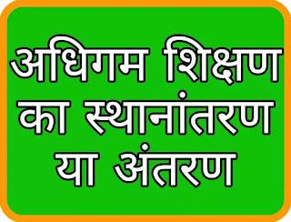 adhigam shikshan ka sthaanaantaran ya antaran