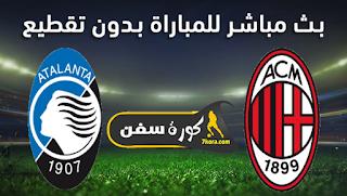 مشاهدة مباراة ميلان وأتلانتا بث مباشر بتاريخ 24-07-2020 الدوري الايطالي