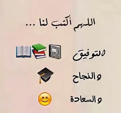 دعاء الامتحان ، أدعية الامتحانات