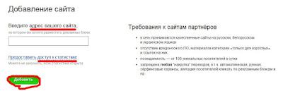 Работа с тизерной сетью Direct/Advert - шаг №5