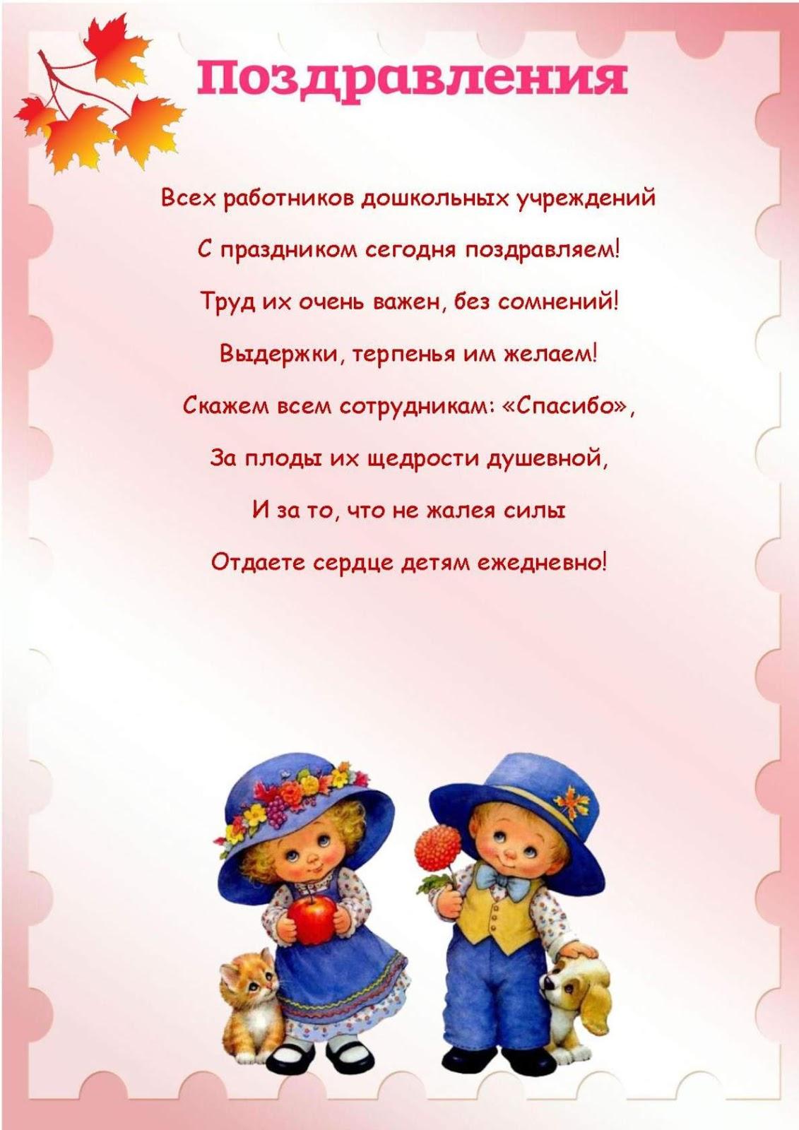 Картинки для воспитателя детского сада стихи, для поздравления