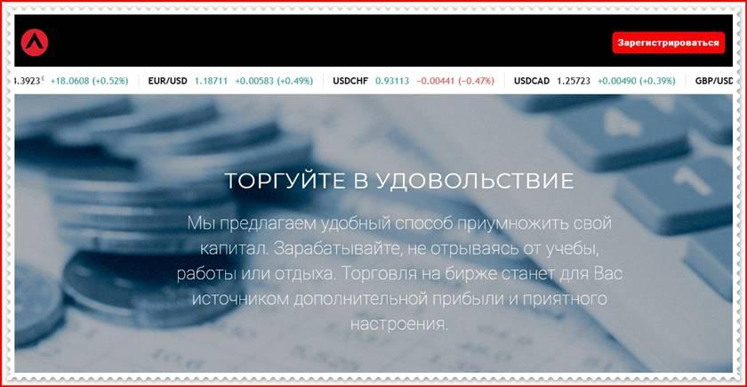 Мошеннический сайт atonbroker.trade – Отзывы, развод! Компания AtonBroker мошенники