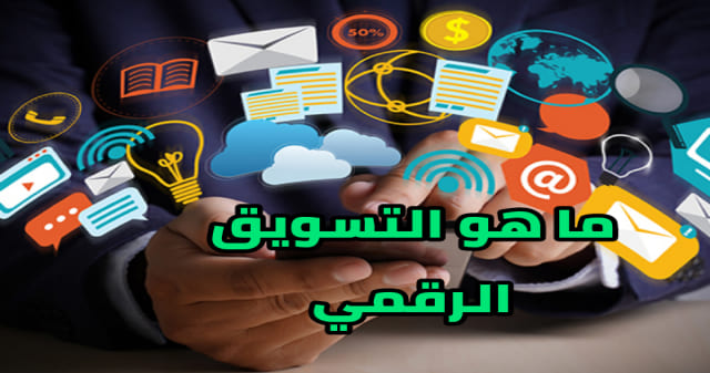ما هو التسويق الرقمي