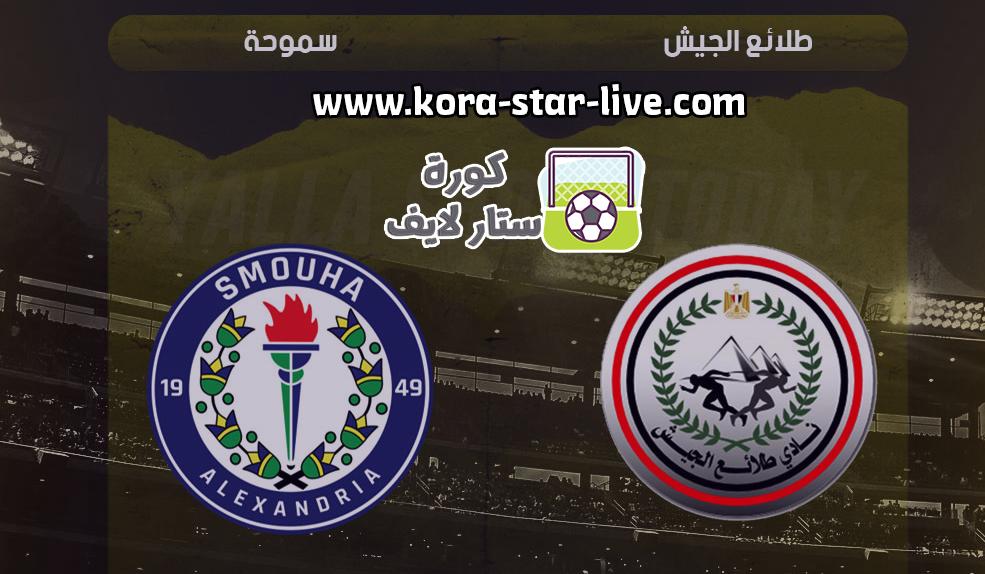 نتيجة مباراة طلائع الجيش وسموحة بث مباشر بتاريخ 26-08-2020 الدوري المصري