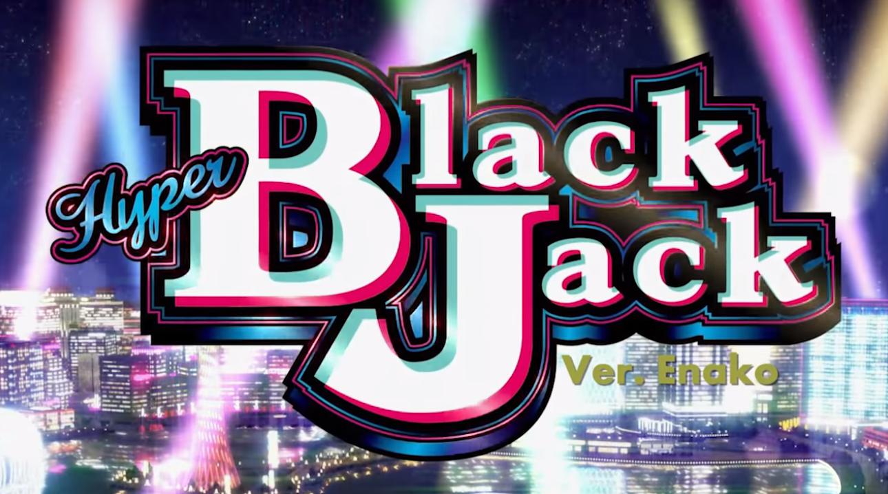 ジャック ハイパー ブラック