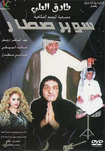 طارق العلي مسرحية سوبر سطار عبدالناصر درويش اون لاين
