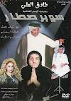 طارق العلي مسرحية سوبر صطار