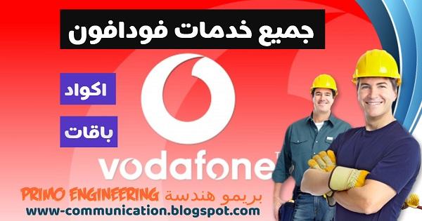 جميع خدمات شركة فودافون ورقم خدمة ومجموعة أكواد فودافون مصر