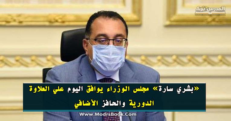 بشري سارة: مجلس الوزراء يوافق اليوم علي العلاوة الدورية والحافز الأضافي