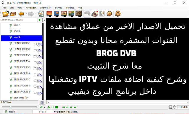 تحميل برنامج progdvb7.23 الاصدار الاخير و شرح تشغيل سيرفرiptv علية بدون تقطيع