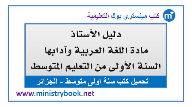 دليل الاستاذ لغة عربية سنة اولى متوسط 2020-2021-2022-2023