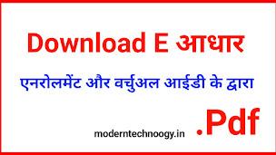 एनरोलमेंट और वर्चुअल आईडी के द्वारा E Aadhaar डाउनलोड कैसे करे -