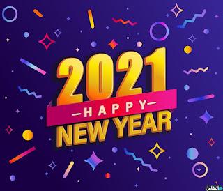 كلام وصور راس السنة 2021 بوستات العام الجديد