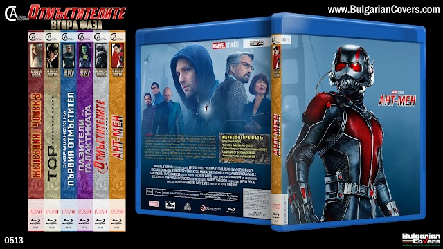 Ant-Man (2015) - R1 Custom Blu-Ray Cover