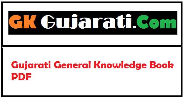 If you are find Gujarati General Knowledge Book PDF, You will get it from here.