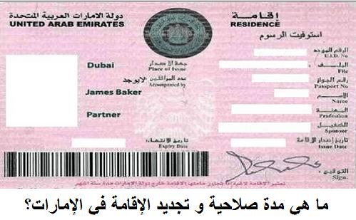 ما هي مدة صلاحية و تجديد الإقامة في الإمارات؟