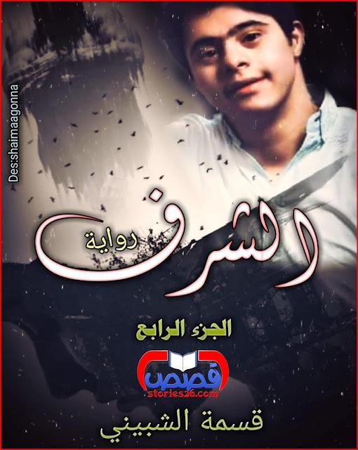 رواية الشرف ج4 قسمة الشبينى