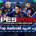 تحميل لعبة اسطورة كرة القدم PES 18 PSP للاندرويد باخر الانتقالات