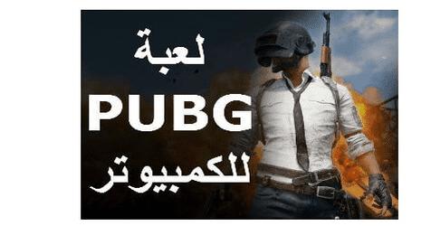 تحميل لعبة ببجي 2020 للكمبيوتر تنزيل Pubg مجانا برابط مباشر