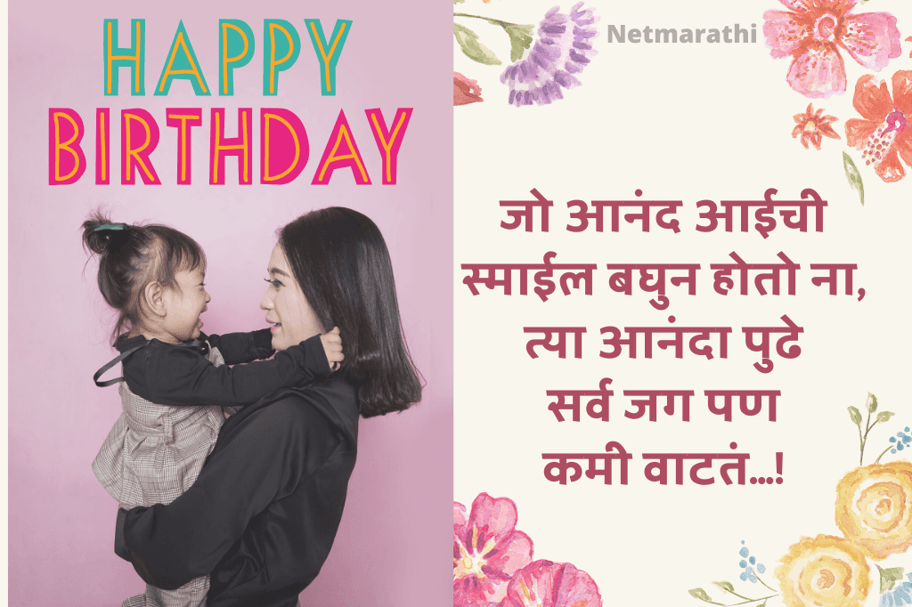 Birthday-Wishes-to-Mother-in-Marathi