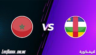 مشاهدة مباراة جمهورية أفريقيا الوسطى والمغرب بث مباشر بتاريخ 17-11-2020 في تصفيات كأس أمم أفريقيا