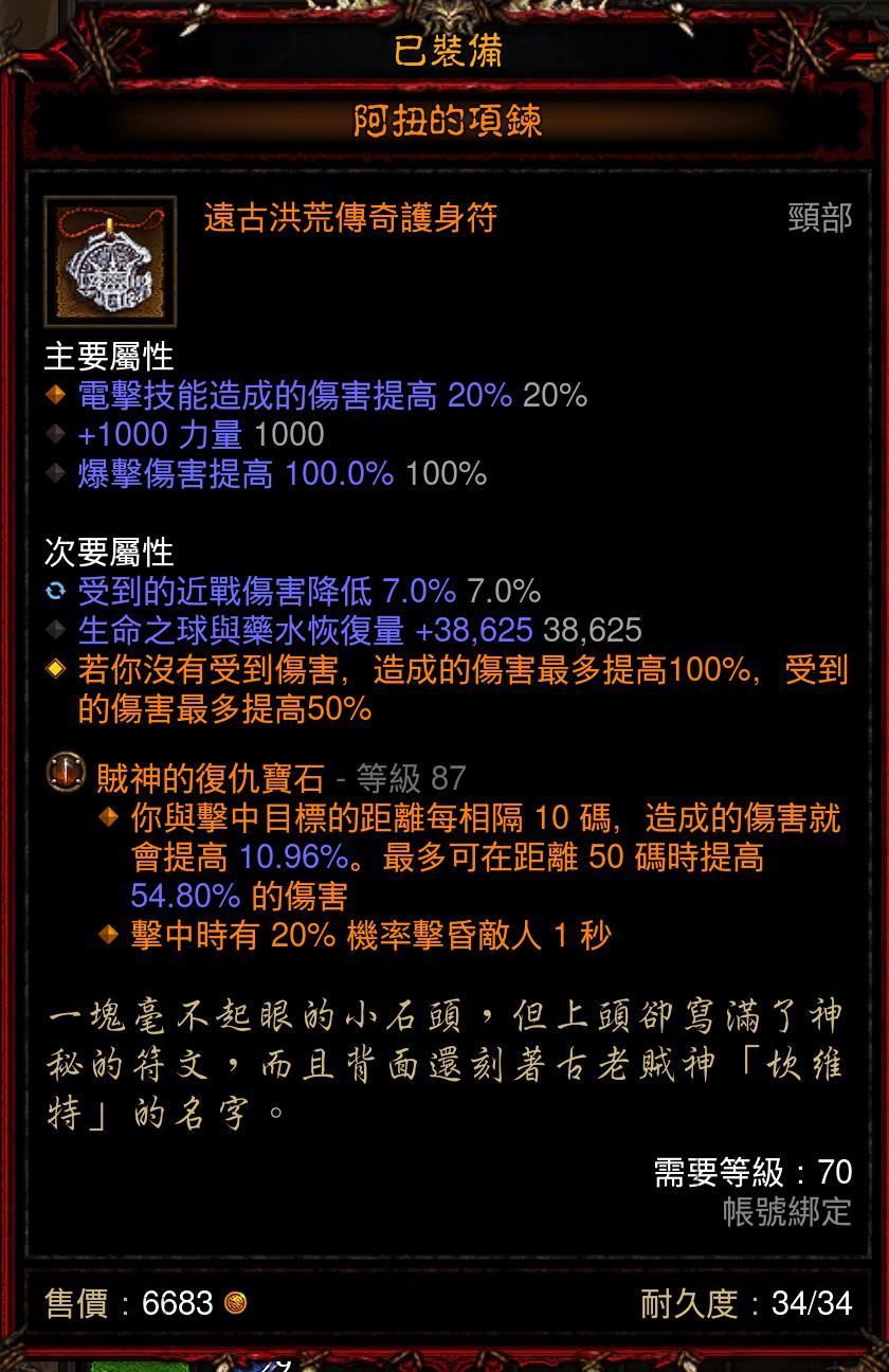 暗黑破壞神3 - 聖教軍英勇聖禦套裝實測 - 不及格研究室