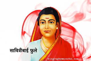 Savitribai Phule Biography in Marathi