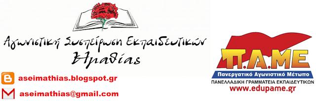 Καταγγέλλια  της ΑΣΕ (ΠΑΜΕ) Ημαθιας για την αντισυναδελφική και αντισυνδικαλιστική στάση της Διευθύντριας του 4ου Δ.Σ. Βέροιας