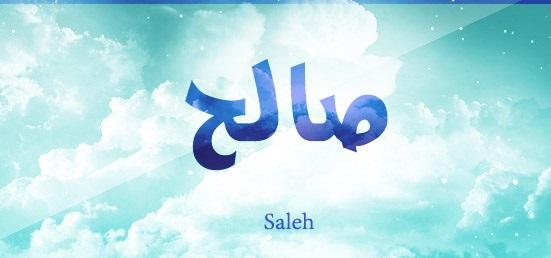 معنى أسم صالح وكتابة هذا الأسم باللغة الإنجليزية 2019