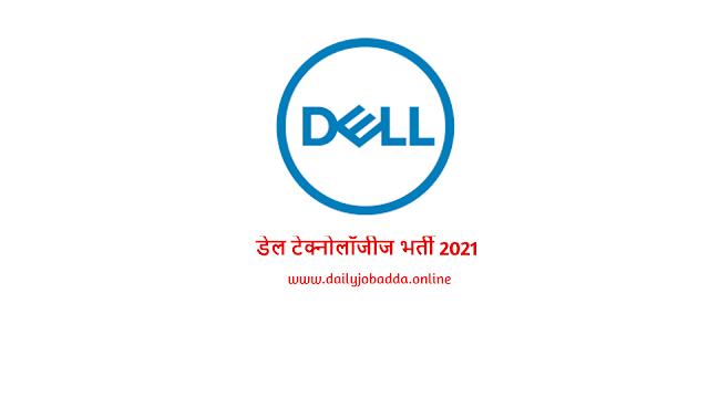 डेल टेक्नोलॉजीज भर्ती 2021