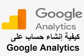 كيفية إنشاء حساب على Google Analytics