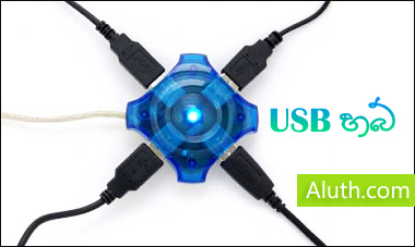 http://www.aluth.com/2016/05/best-usb-hubs-buying-sinhala-guid.html