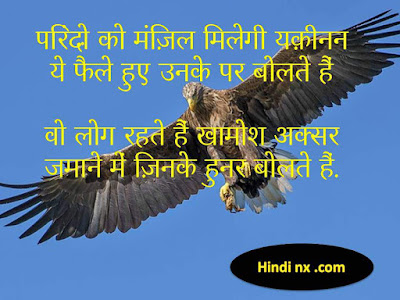 inspirational shayari hindi
