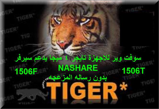 سوفت وير للاجهزة تايجر 4 ميجا يدعم سيرفر NASHARE بدون رسالة المزعجه
