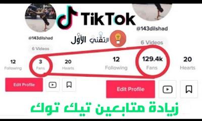 كيفية زيادة متابعين تيك توك حقيقيين مجانا 2021 - tik tok