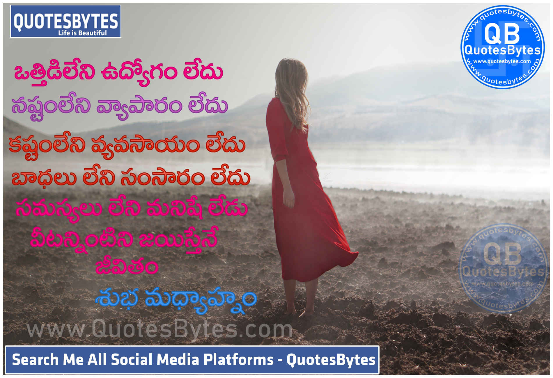 best Telugu Good Afternoon quotes, Good Afternoon Quotes Good Afternoon Wallpapers, QuotesBytes providing Here is telugu Quotes, Good Afternoon quotes telugu text,telugu Good Afternoon kavithalu,2021 Good Afternoon quotes in telugu,inspirational Good Afternoon quotes in telugu, Telugu-Quotes , Good Afternoon quotes telugu for friends, Good Afternoon in telugu language, Good Afternoon quotes telugu love,telugu good morning sms 140, Good Afternoon quotes telugu text,telugu Good Afternoon kavithalu,2021 Good Afternoon quotes in telugu, Good Afternoon quotes, telugu for friends, Good Afternoon in telugu language, Good Afternoon quotes telugu love,telugu Good Afternoon quotes download,telugu Good Afternoon quotes, Good Afternoon quotes telugu love download,inspirational Good Afternoon quotes in telugu, Good Afternoon quotes telugu love, Good Afternoon quotes telugu video download,funny Good Afternoon quotes in telugu, Good Afternoon  in telugu for lovers, Good Afternoon images with quotes for whatsapp in telugu, telugu Good Afternoon quotes,best telugu Good Afternoon quotes, Telugu-Mother-Quotes ,telugu love Good Afternoon quotes,telugu inspirational Good Afternoon quotes,telugu beautiful Good Afternoon quotes,telugu Good Afternoon ,telugu funny Good Afternoon quotes,telugu  Good Afternoon quotes, Sunrise Quotes InTelugu, Inspirational Subhodayam, Good Afternoon Quotes, Good Afternoon Wallpapers, HD Telugu Good Afternoon Quotes, Best Telugu Good Afternoon Images With Telugu Quotes, Telugu Good Afternoon quotes with images, Motivational Subhodayam, life Good Afternoon quotes in telugu motivational thoughts messages, Nice Telugu Subhodayam Quotes With Images, trending inspiration Good Afternoon quotes in telugu and english Text, online friendship Good Afternoon quotes in telugu download, Inspirational Good Afternoon Motivational Good Afternoon , Good Afternoon Images Pictures In Telugu ,latest morning quotes in telugu language, HD Subhodayam With Quotes In Telugu, Good Aft
