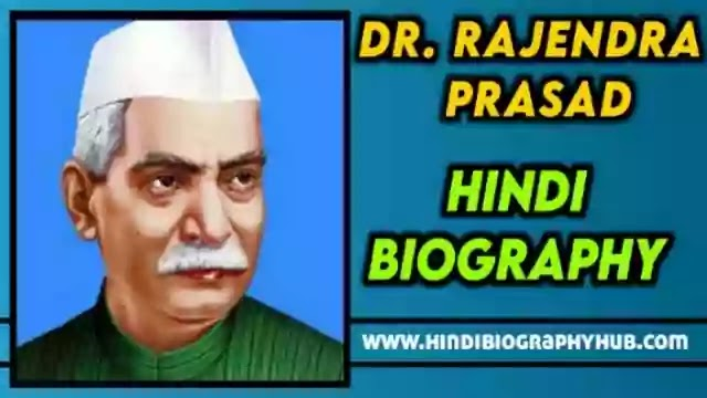Dr Rajendra Prasad Ka Jeevan Parichay   राजेंद्रप्रसाद का जीवन परिचय - Hindibiographyhub