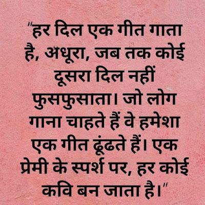 Whatsapp Status Love Shayari Hindi Mein