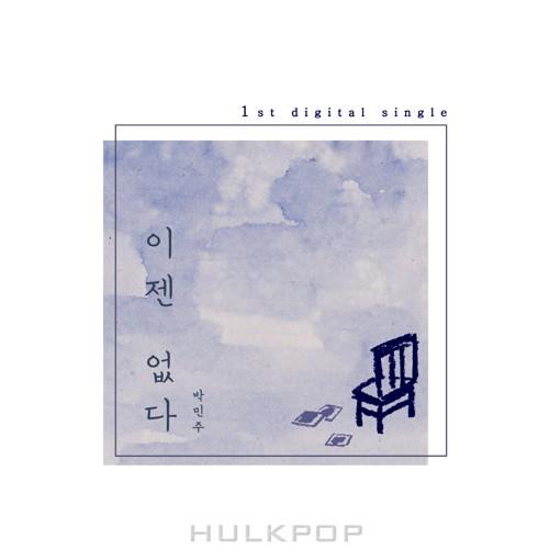 Bang Min Ju – 이젠 없다 – Single