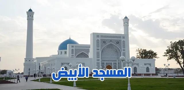 المسجد الأبيض