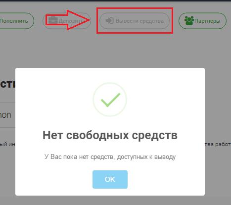 Регистрация в EcoCoins 5