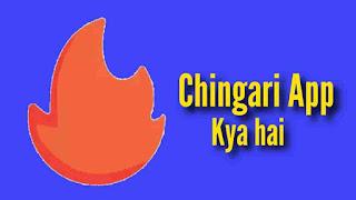 Chingari App Kya hai